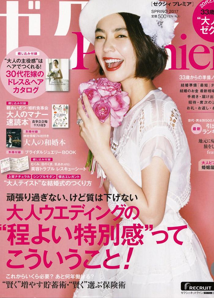 Publicación en Japan Magazine